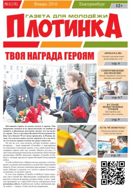 """""""Плотинка"""" - газета для молодежи, №2(19), февраль 2016 г."""